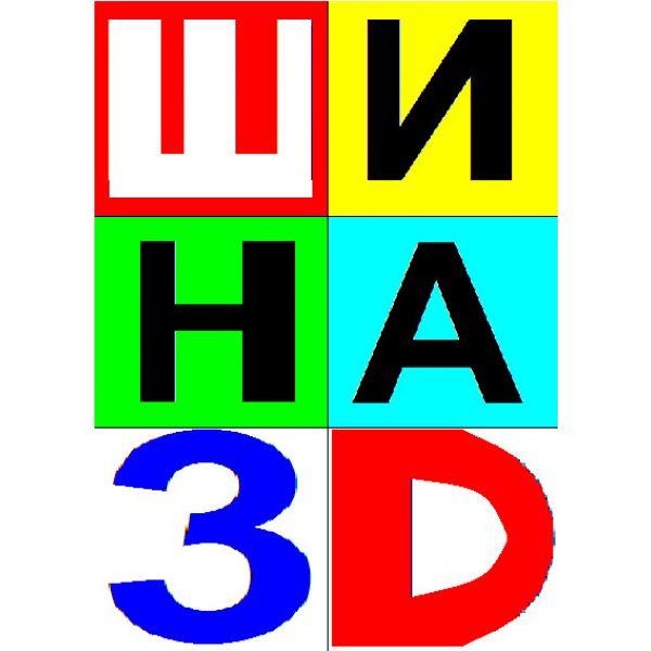 Шиномонтаж 3D