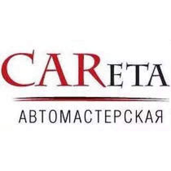 Автомастерская CAReta